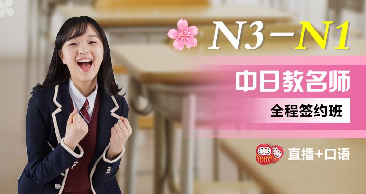 N3-N1中日教名师全程签约班